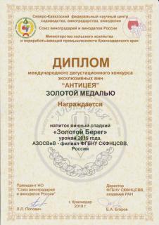 Диплом Антицея 2018 - Золотой берег