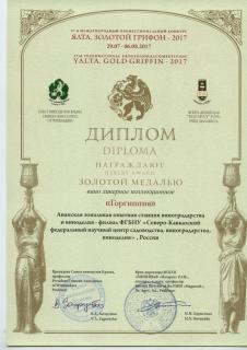 Диплом Горгиппия