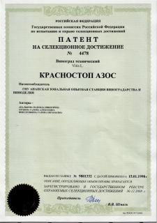 patent_krasnostop_azos.jpg
