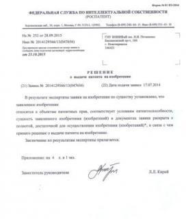 patent_na_izobretenie.jpg