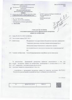 patent_na_izobretenie__zhukov.jpg