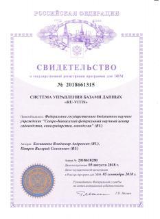 Авторское свдетельство СУБД RU-VITIS