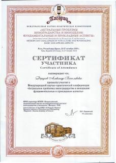 sertifikat_27_oktyabrya_yalta_dergunov.jpg