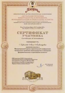 sertifikat_27_oktyabrya_yalta_lukyanova_lq.jpg