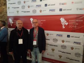 Всероссийский саммит виноделов 2018