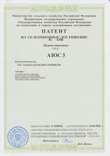 Патент АЗОС 3