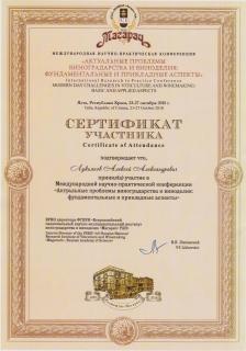 sertifikat_27_oktyabrya_yalta_lukyanov_lq.jpg