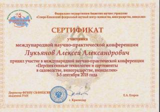 sertifikat_3_sentyabrya_krasnodar_lukyanov_lq.jpg